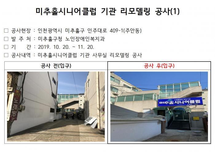 미추홀시니어클럽 기관 리모델링 공사(19.10.20~11.20)