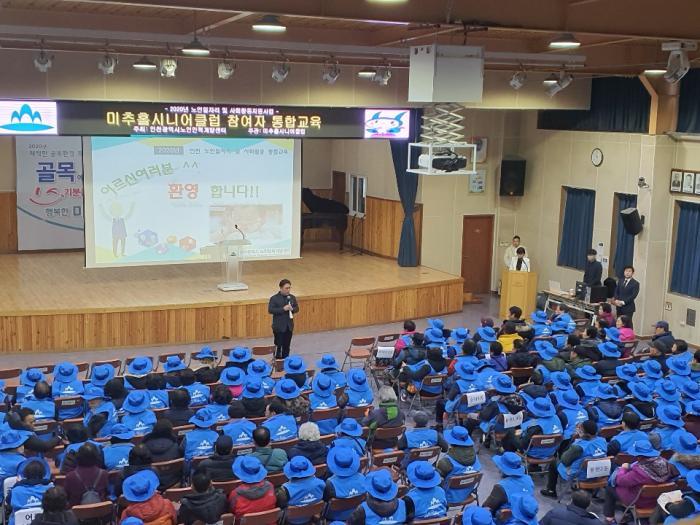 2020년 노인일자리 및 사회활동지원사업 통합교육